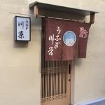 川栄 - メイン写真: