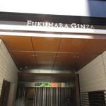 シセイドウ ザ テーブルズ - 花椿通り側のFUKUHARA GINZAビルエントランス