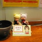 香林坊 - 発心と功徳とマダム