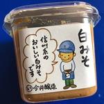 今井醸造 - 料理写真:白みそ(500g)