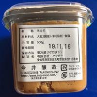 今井醸造-白みそ(500g)