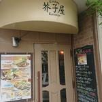 キッチン芥子屋 -