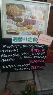 洋食屋 カーネリアン -