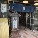 本家柴藤 - お店