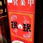 10788777 - トレードマークの赤い珉珉看板。
