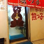 熊っ子ラーメン - 熊さん
