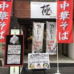 麺極燕参上そば 鳴神 - 外観
