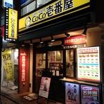 CoCo壱番屋 - 外観写真:店構え