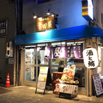 マグロ専門 吉田屋 - 外観