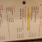 107887953 - メニュー(´- `*)