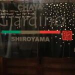 チャヤ ジャルディーノ シロヤマ - 入口付近