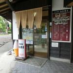 本丸茶屋 - 入口