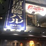 五反田漁師バル -