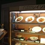 カフェ&レストラン レインボー -