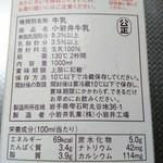 小岩井乳業(株) -
