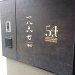 54TH STATION GRILL - 地味な入り口