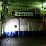 肉家まるまさ - [2019/04]かつてのガード下の店舗も外観はそのまま残っていました。