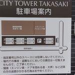 トラットリア バンビーナ - 駐車場:ビル「シティタワー高崎」全体