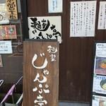 麺家 じゃんぷ亭 -