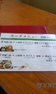 台湾料理 福楽