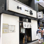 香川 一福 - 外観