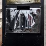 ボタニカリー - 整理券用看板