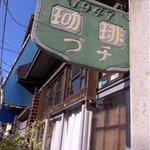 珈琲の店 プチ -
