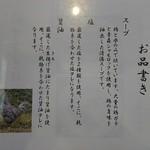 驢馬 - 鶏中華説明