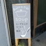 soup - 入り口の看板です。