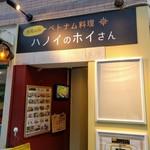 大岡山のベトナム料理 ハノイのホイさん -
