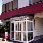あすなろ - 北秋田市の昭和の喫茶店「あすなろ」。
