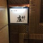 専心会席庄村 -