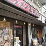 革麺家 -
