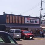 丸亀製麺 - お店の外観