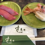 すし道場 - 料理写真:生まぐろ、赤海老