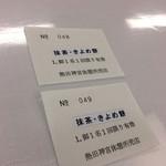 107959011 - 食券