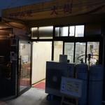 お好み焼き 大樹 - 【2019.5.7】店頭。看板のライトは消され。