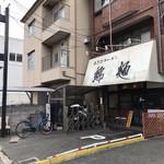 自己流ラーメン綿麺 - 店の外観
