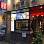 台湾甜商店 - 201905