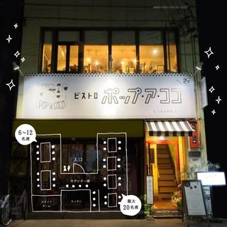 【5月7日移転再開】お店の雰囲気等は店舗情報下記のインスタ等
