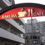 サクラカフェ幡ヶ谷 - サクラホテル入口