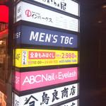 Bistro Dining Daiba屋 - 通路横の看板