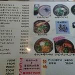 信州蓼科 麺 - メニュー