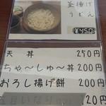 信州蓼科 麺 - サイドメニュー