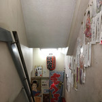 石松亭 - 虎穴