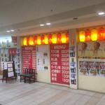 赤札屋 - 昭和の雰囲気