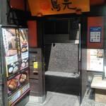 鳥元 - 1階のお店入口