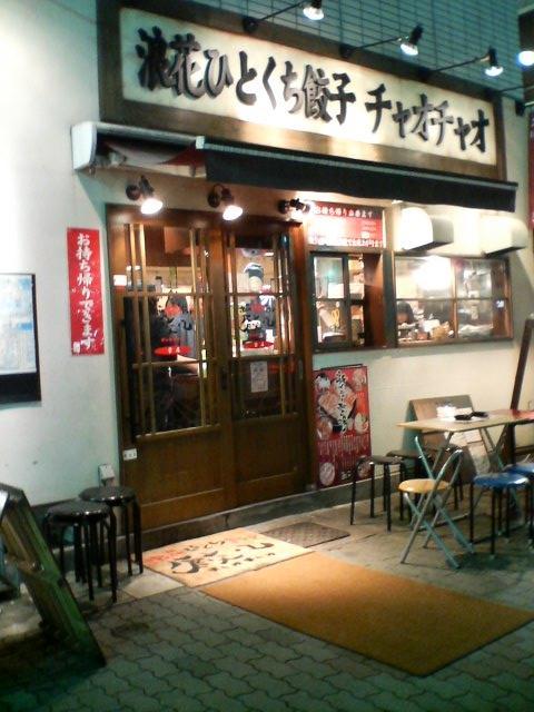 餃々 栄店