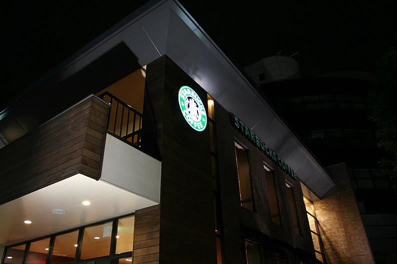 スターバックス・コーヒー 用賀店