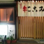 大坂屋 - お店